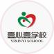 重庆壹心壹学校-校管家的合作品牌