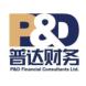 普达财务-云代账的合作品牌