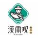 溪雨观-捷荟信息的合作品牌