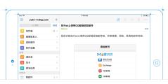QQ邮箱的功能截图