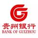 贵州银行-亿美软通的合作品牌