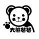 大熊爸爸-网上管家婆的合作品牌