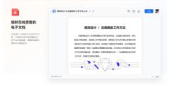 腾讯文档的功能截图