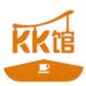 KK馆-观远数据的合作品牌