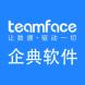 Teamface一体化人力资源管理平台人事管理(eHR)软件