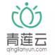 青莲云网络安全软件