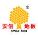 安信地板-Sunlike BI的合作品牌