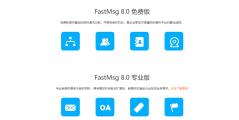 FastMsg的功能截图
