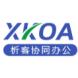 析客OA办公自动化(OA)软件