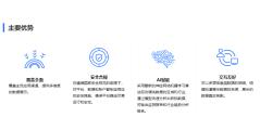 爱加密-移动应用大数据平台的功能截图