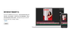 Adobe Premiere Pro的功能截图