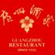 广州酒家-腾讯乐享的合作品牌