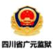 广元监狱-慧人力智能人事的合作品牌