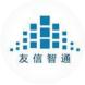 友信智通-SpreadJS的合作品牌
