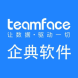 Teamface-OKR绩效薪酬软件