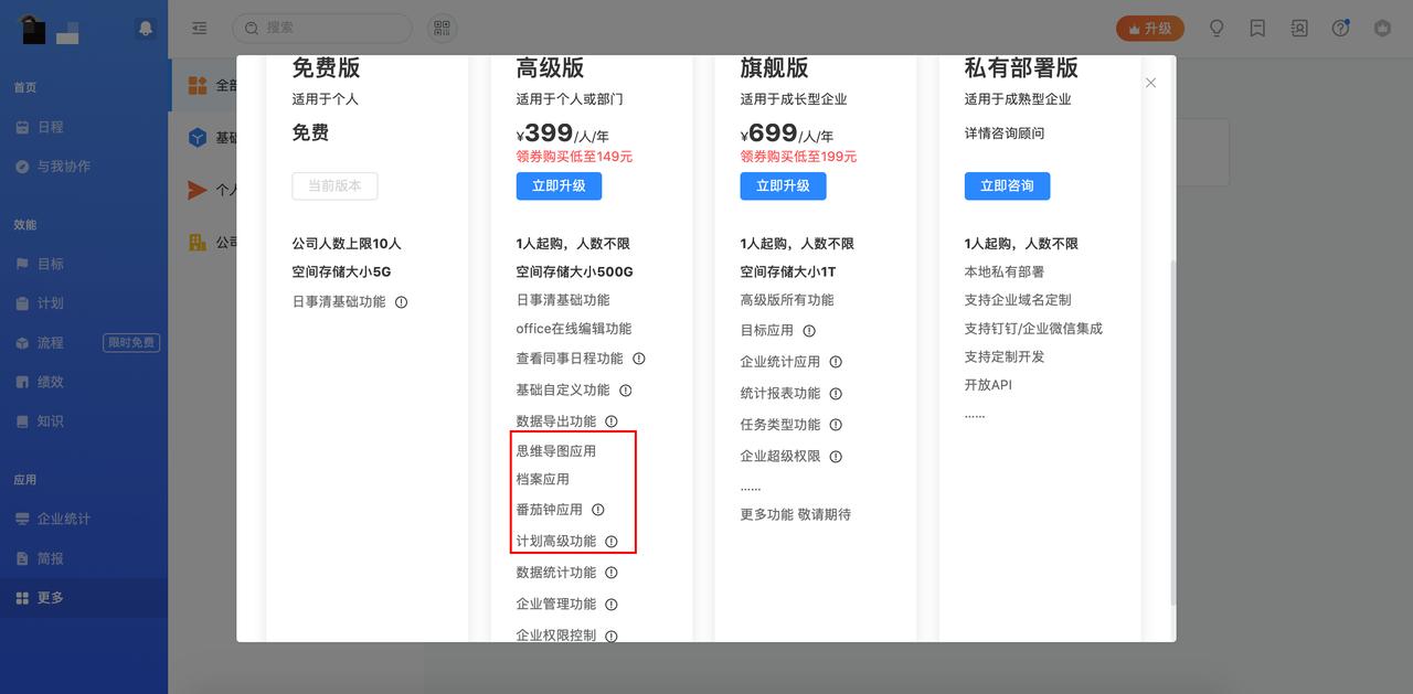 """520网络情人节,""""奇葩""""情侣竟用项目管理SaaS备婚?"""
