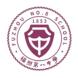 福州八中-智学网的合作品牌