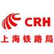 上海铁路局-指掌易的合作品牌