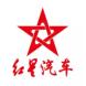 红星汽车-思必驰的合作品牌