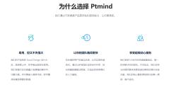 Ptmind的功能截图