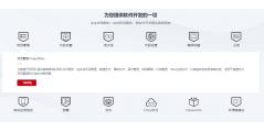 华为云-软件开发平台DevCloud的功能截图