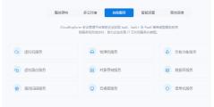 Fit2Cloud飞致云的功能截图