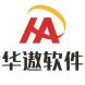 华遨-服装快反ERP系统行业通用软件
