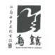 乌镇旅游-帆软FineBI的合作品牌