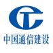 中国通信建设集团-有度即时通的合作品牌