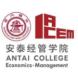 上海交通大学安泰经济与管理学院-一调网的合作品牌