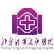 北京清华长庚医院-腾讯企业邮箱的合作品牌