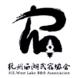 杭州西湖民宿协会-云掌柜的合作品牌