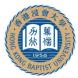 香港浸会大学-江行智能的合作品牌