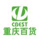 cbest重百-先胜业财的合作品牌