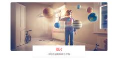 视觉中国的功能截图