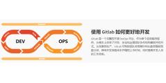 Gitlab的功能截图