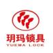 玥玛防盗科技-Simplex的合作品牌