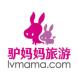 驴妈妈旅游网-有孚网络的合作品牌