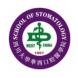 四川大学华西口腔医院-南京天溯的合作品牌