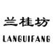 兰桂坊-树熊网络的合作品牌