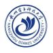 杭州电子科技大学-亿方云的合作品牌