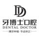 牙博士医疗行业软件