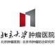 北京大学肿瘤医院-腾讯企业邮箱的合作品牌