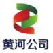 黄河水电-视臻科技的合作品牌