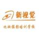 杭州新视觉时尚教育学-校盈易的成功案例