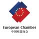 中国欧盟商会-泽元软件的合作品牌
