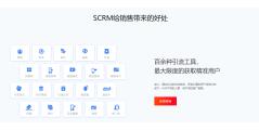 腾讯云-企微SCRM的功能截图
