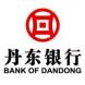 丹东银行-云证通的合作品牌
