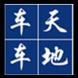 车天车地-WeSCRM企微云的合作品牌