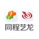 同程艺龙-腾讯文档的合作品牌
